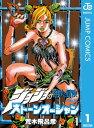 ジョジョの奇妙な冒険 第6部 モノクロ版 1【電子書籍】[ 荒木飛呂彦 ]
