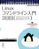 Linuxコマンドライン入門 3日目