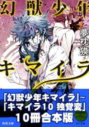 キマイラ10冊合本版 『幻獣少年キマイラ』〜『キマイラ10 独覚変』