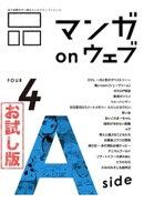 マンガ on ウェブ第4号 side-A 無料お試し版