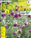 NHK 趣味の園芸 2017年4月号[雑誌]【電子書籍】