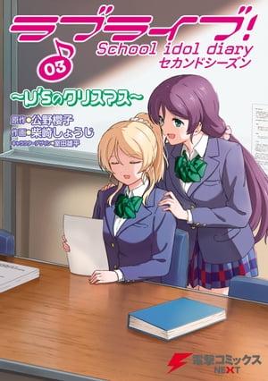 ラブライブ! School idol diary セカンドシーズン03 〜μ'sのクリスマス〜【電子書籍】[ 公野 櫻子 ]