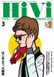 HiVi (ハイヴィ) 2018年 3月号