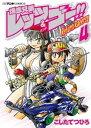 爆走兄弟レッツ&ゴー!! Return Racers!!(4)【電子書籍】[ こしたてつひろ ]