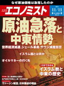 週刊エコノミスト 2014年11月11日号