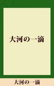 大河の一滴 【五木寛之ノベリスク】【電子書籍】[ 五木寛之 ]
