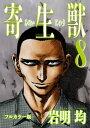 寄生獣 フルカラー版8巻【電子書籍】[ 岩明均 ]