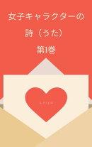 女子キャラクターの詩(うた)第1巻