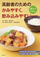 高齢者のための かみやすく、飲み込みやすいレシピ