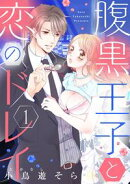 【ショコラブ】腹黒王子と恋のドレイ(1)