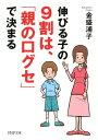 伸びる子の9割は、「親の口グセ」で決まる【電子書籍】[ 金盛浦子 ]