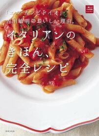 イタリアンのきほん、完全レシピ「エル・カンピドイオ」吉川敏明のおいしい理由。【電子書籍】[ 吉川敏明 ]
