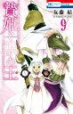 贄姫と獣の王 9【電子書籍】[ 友藤結 ]