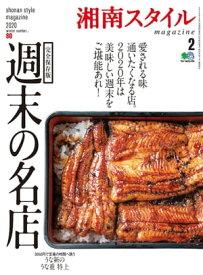 湘南スタイルmagazine 2020年2月号 第80号【電子書籍】