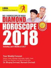 Diamond Horoscope 2018 : Libra【電子書籍】[ Dr. Bhojraj Dwivedi ]