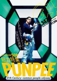 Quick Japan(クイック・ジャパン)Vol.147 2019年12月発売号 [雑誌]【電子書籍】[ クイックジャパン編集部 ]