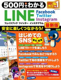 500円でわかる LINE フェイスブック ツイッター インスタグラム最新版【電子書籍】