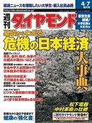 週刊ダイヤモンド 01年4月7日号