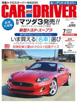 CARandDRIVER(カー・アンド・ドライバー)2019年7月号