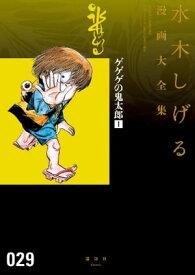 ゲゲゲの鬼太郎 水木しげる漫画大全集1巻【電子書籍】[ 水木しげる ]