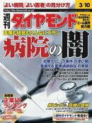 週刊ダイヤモンド 01年3月10日号