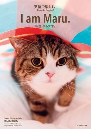 英語で楽しむ! I am Maru. 私信まるです。【電子書籍】[ mugumogu ]