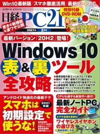 日経PC21(ピーシーニジュウイチ) 2021年2月号 [雑誌]【電子書籍】