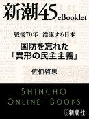 戦後70年 漂流する日本 国防を忘れた「異形の民主主義」ー新潮45eBooklet