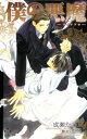 『僕の悪魔-ディアブロ-』番外編:短編集2【電子書籍】[ 成瀬かの ]