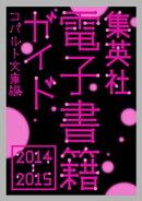 集英社電子書籍ガイド2014ー2015 コバルト文庫編