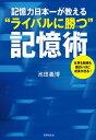 """記憶力日本一が教える""""ライバルに勝つ""""記憶術仕事も勉強も面白いほど成果が出る!【電子書籍】[ 池田義博 ]"""