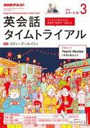 NHKラジオ 英会話タイムトライアル 2018年3月号[雑誌]