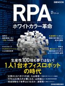 RPA ホワイトカラー革命【電子書籍】[ NTTデータ ]