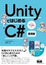 UnityではじめるC# 基礎編【電子書籍】[ いたのくまんぼう(監修) ]