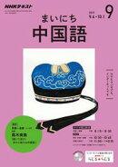 NHKラジオ まいにち中国語 2017年9月号[雑誌]