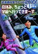 夏休み、ちょっと宇宙へ行ってきま〜す <謎めく宇宙の巻>