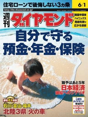 週刊ダイヤモンド 02年6月1日号【電子書籍】[ ダイヤモンド社 ]