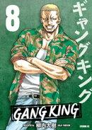 ギャングキング(8)