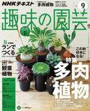 NHK 趣味の園芸 2017年9月号[雑誌]