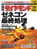 週刊ダイヤモンド 01年6月30日号