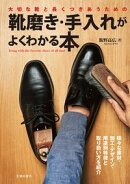 大切な靴と長くつきあうための靴磨き・手入れがよくわかる本(池田書店)