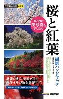 今すぐ使えるかんたんmini 桜と紅葉 撮影ハンドブック
