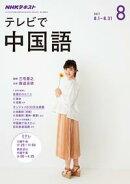 NHKテレビ テレビで中国語 2017年8月号[雑誌]