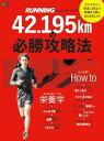 RUNNING styleアーカイブ 42.195kmの必勝攻略法【電子書籍】
