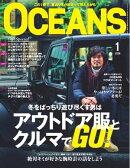 OCEANS(オーシャンズ) 2020年1月号