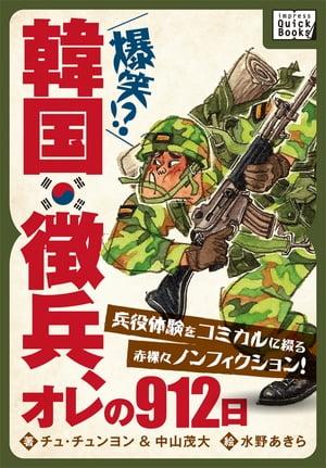 韓国徴兵、オレの912日兵役体験をコミカルに綴る赤裸々ノンフィクション!【電子書籍】[ チュチュンヨン ]