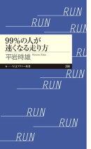 99%の人が速くなる走り方