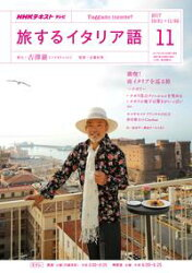 NHKテレビ 旅するイタリア語 2017年11月号[雑誌]