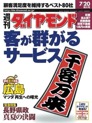 週刊ダイヤモンド 02年7月20日号【電子書籍】[ ダイヤモンド社 ]