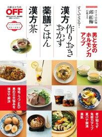漢方作りおきおかず 薬膳ごはん 漢方茶【電子書籍】